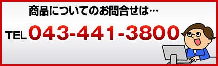 お問合せはTEL043-411-3800