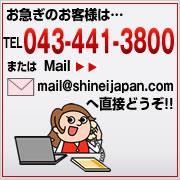 TEL043-441-3800